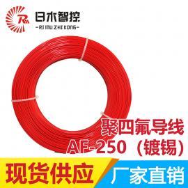 聚四氟导线 耐高温电缆 日木线缆 AF-250-1-0.35平方高温线