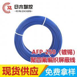 聚四氟编织屏蔽线 硅胶线缆日木线缆 AFP-250-1-3*0.12平方