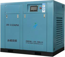 JM-132APM 永磁变频螺杆空压机