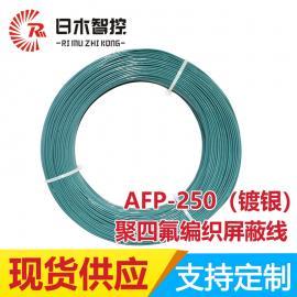 聚四氟编织屏蔽线 硅?#21512;?#32518;日木线缆 AFP-250-2-4*0.2平方