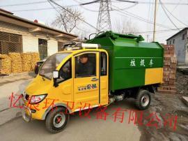 小型垃圾车 单桶电动垃圾清运车 全密闭垃圾车现货