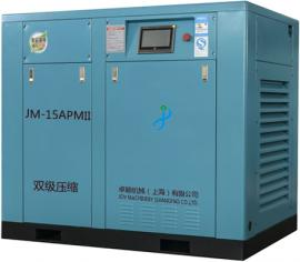 JM-15APMII 永磁变频两级压缩空压机