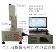 摄像头模组小扭力角度试验机