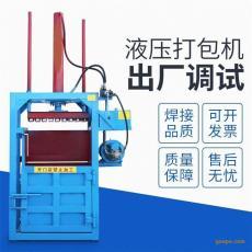 稻草液压打包机单杠双杠液压打包机金属液压打包机