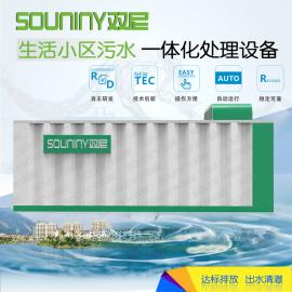 50吨景区一体化生活污水处理设备 双尼环境环保品牌