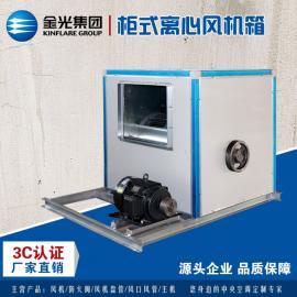 金光风机 HTFC低噪音柜式离心风机箱 箱式排烟风机