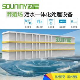 养殖废水处理 一体化养殖污水处理设备 双尼环境免费设计方案
