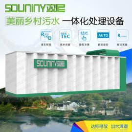 农村污水处理设备 农村一体化污水处理设备 双尼环境生产定制
