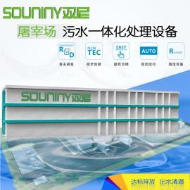 MBR一体化屠宰污水处理北京赛车 废水处理北京赛车 双尼环境品牌