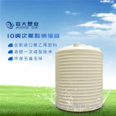 10吨双氧水储罐10方塑料水塔可定做加厚地埋