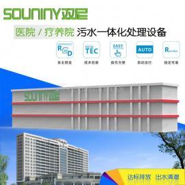 医院污水处理北京赛车 根据水质定制方案 双尼环境保证出水达标