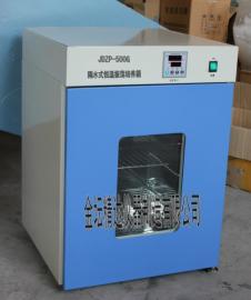 JDZP-500G隔水式恒温振荡培养箱