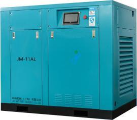 JM-11AL 低压螺杆空压机