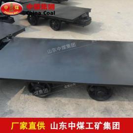 MPC30-9矿用平板车,矿用平板车型号齐全