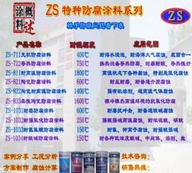 重防腐油漆主要类型和防腐蚀特点
