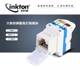 英科通 (inkton)六类模块CAT6非屏蔽免打式网络模块千兆模块