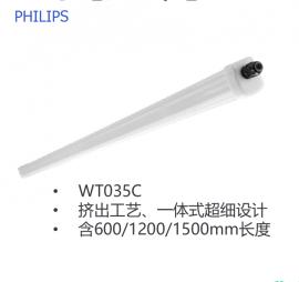 �w利浦WT035C LED三防支架��