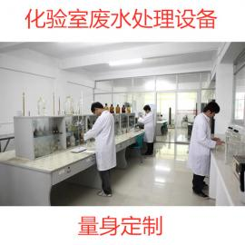 高浓度有机实验室废水处理设备 一体化污水处理设备