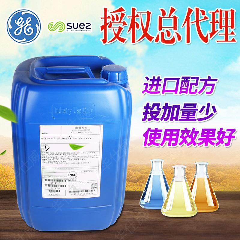 美国GE(法国苏伊士) 美国GE食品级MDC220反渗透膜设备RO阻垢剂 缓蚀剂纯水系统药剂