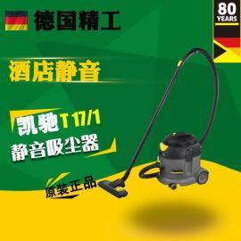 凯驰卡赫T17/1CN干式真空吸尘器