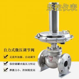 氮气泄压ZZVP-16K自力式微压调节阀