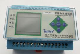 WY-31A1智能电压继电器
