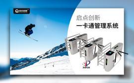 滑雪场智能识别检票系统,滑雪场人脸识别门票收费系统