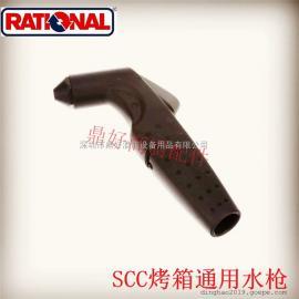 原厂乐信RATIONAL万能烤箱清洗配件 SCC061/202烤箱水枪 喷枪