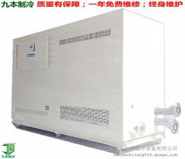 工业冷冻机(零下50度低温冷冻液循环系统)