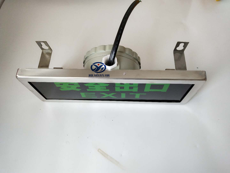 BAYD82防爆安全出口指示灯 IIC级防爆标志灯 IP66防爆标识灯