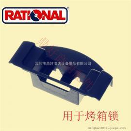 原厂德国乐信万能蒸烤箱门配件 RATIONAL SCC061/101门锁罩锁盖