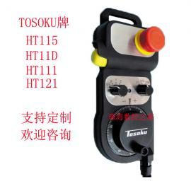 电子手轮TOSOKU 日本 东侧 HT系列电子手轮手摇柄