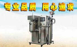 实验室真空喷雾干燥机(低温)