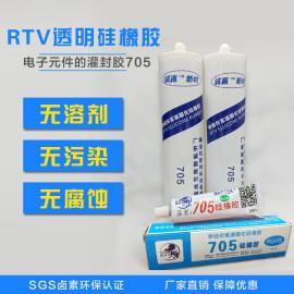 硅胶类产品免处理粘接防水胶 玛斯特 705透明硅胶 胶水生产商