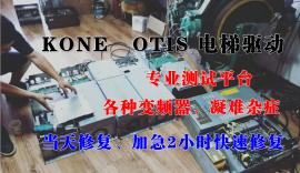 通力kdm驱动KM97160、KM997159, KDL16S V3F16L变频器故障