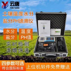 土壤水分温度记录仪土壤水分温度分析仪土壤水分温度测试仪