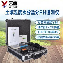 土壤温湿度测试仪土壤温湿度速测仪土壤温湿度分析仪