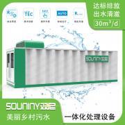 30吨农村生活污水处理设备 双尼一体化污水处理设备包安装