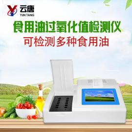 食用油酸价检测仪食用油酸价速测仪食用油酸价分析仪