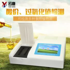 酸价过氧化值测定仪酸价过氧化值速测仪酸价过氧化值测量仪