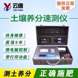 云唐YT-TRA土壤养分测试仪土壤分析仪土壤检测奇米影视首页