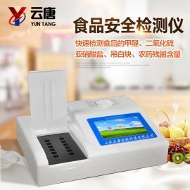 云唐YT-SA05食品安全检测仪食品安全快速测量仪