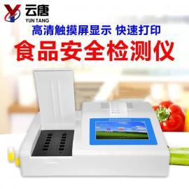 云唐YT-SA08食品安全综合检测仪食品安全多项目多参数分析仪