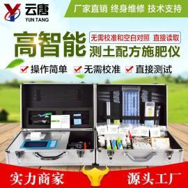 云唐YT-TRB土壤养分速测仪土壤养分检测仪土壤养分速测仪