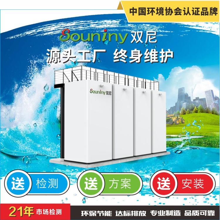 【双尼】疗养院污水处理设备 一体化污水处理设备厂