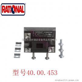 原厂德国RATIONAL�f能蒸烤箱配件SCC/CPC系列烤箱通用固态继电器