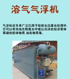 众洁碳钢溶气气浮机
