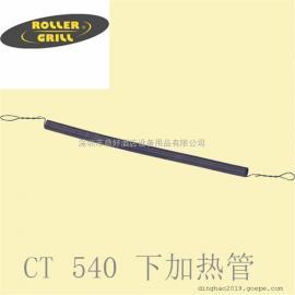 原�b法��ROLLER GRILL 烤箱披�_�t配件 CT540��l式多士�t加�峤z