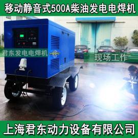 君东500A发电电焊机 500A柴油发电电焊机一体机移动静音型工程用