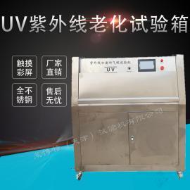 紫外线耐气候试验箱(UV)